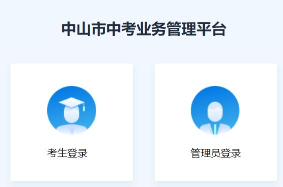 中山市中考业务管理平台