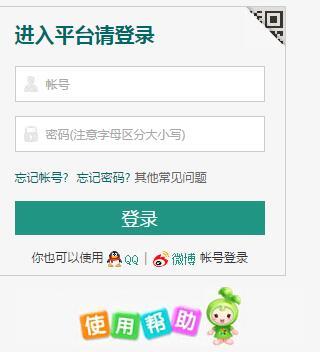 重庆市安全教育平台