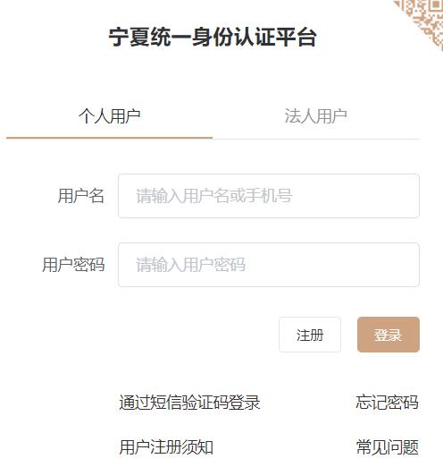 宁夏人事考试中心网站