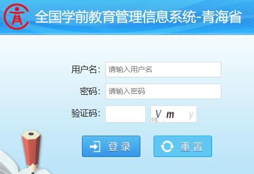 青海省学前教育管理信息系统