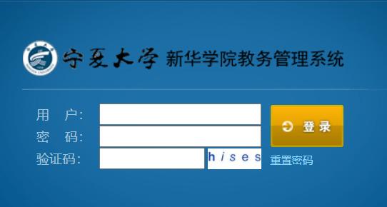 宁夏大学新华学院教务平台