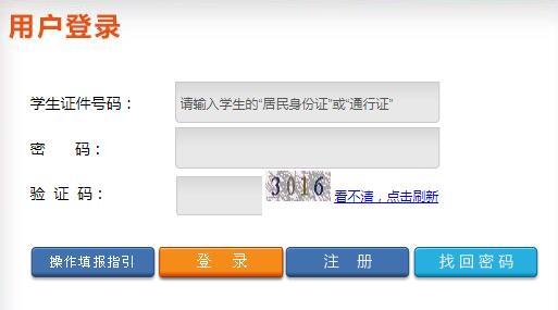 深圳市民办中小学学位补贴申报系统