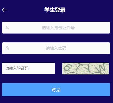 重庆市中等职业学校学生综合素质评价信息采集平台