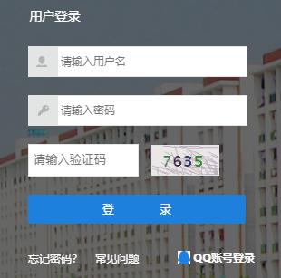 武汉城市职业学院教务系统
