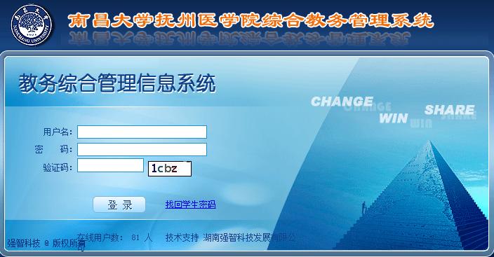 南昌大学抚州医学院综合教务管理系统