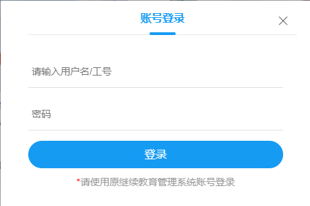 河南省中小学继续教育管理系统