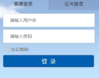 天津市教育云服务平台