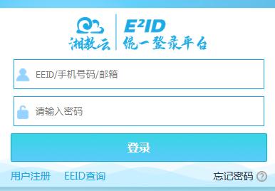湘教云EEID统一登录平台登录http://sso.hnedu.cn/