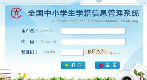 河南省中小学学籍管理系统