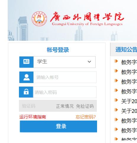 广西外国语学院教务系统