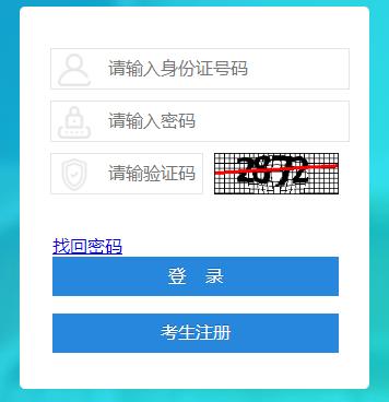 四川自考报名系统