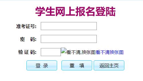 惠州市初中学业水平考试报名