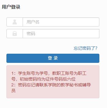 唐山师范学院教务系统登录