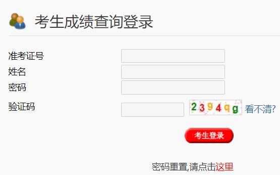 扬州市中考成绩查询系统