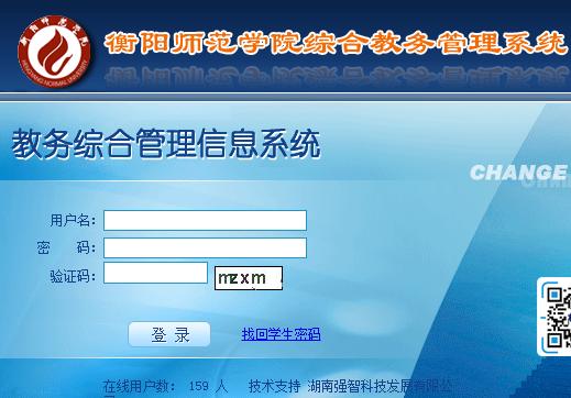 衡阳师范学院综合教务管理系统