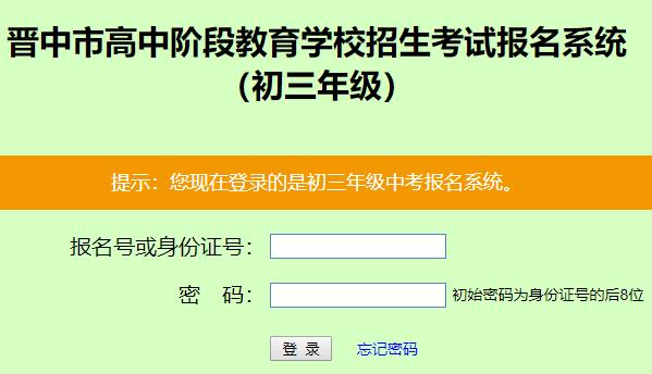 晋中教育网