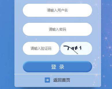 福建省高中学生综合素质平台平台