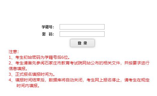 石家庄市中考网上报名系统