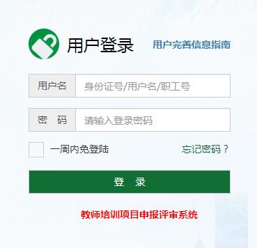 河南省中小学教师继续教育管理系统教师端