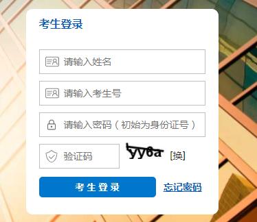河北省高等教育自学考试网上信息系统