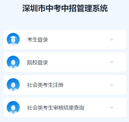 深圳市中考中招管理系统
