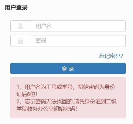 江苏电子信息职业学院教务系统