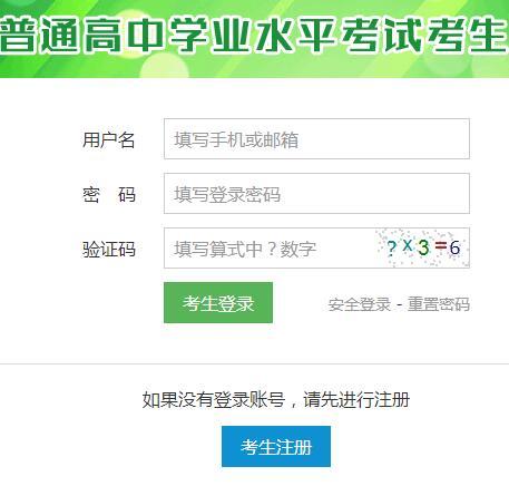 湖南省普通高中学业水平考试考生服务平台