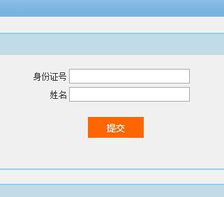 四川省特岗教师考试报名系统