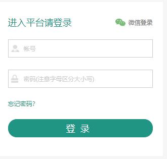 青岛安全网络教育平台登录