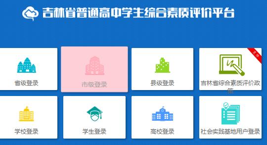 吉林省普通高中学生综合素质评价平台