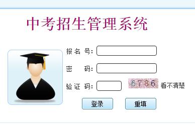 西宁中考招生管理系统