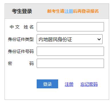 注册会计师全国统一考试网上报名系统