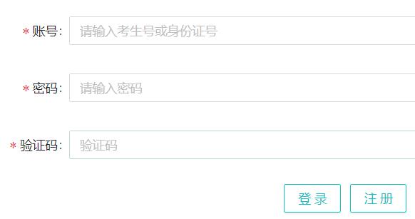 广东省普通高考管理系统考生端
