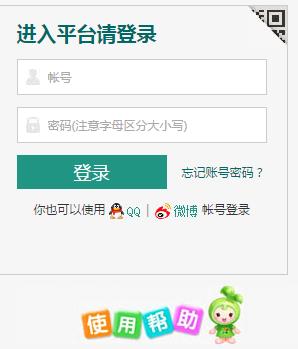 淮北安全教育平台