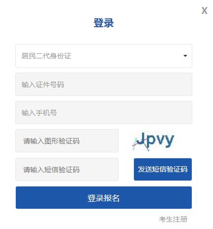 云南省专升本招生考试网上报名系统