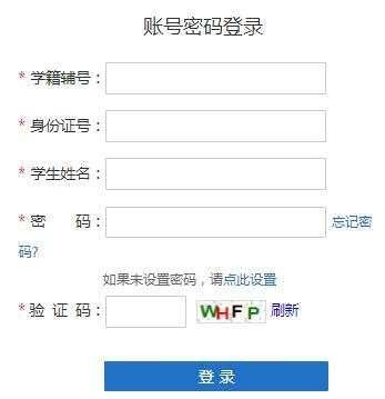 河南省普通高中综合信息管理系统