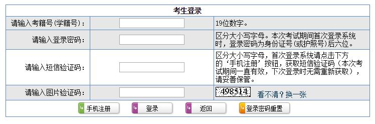 山东省学业水平考试登录入口