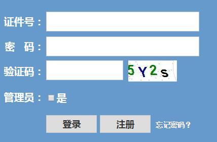 浙江省普通高中学业水平考试报名系统