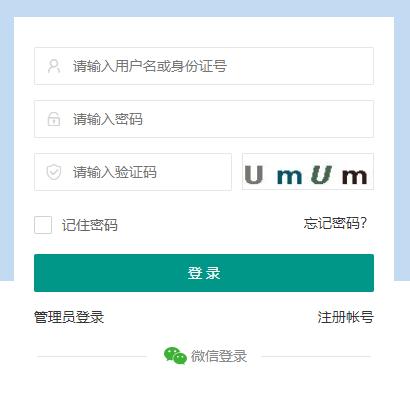 山东省学校创客空间服务平台注册