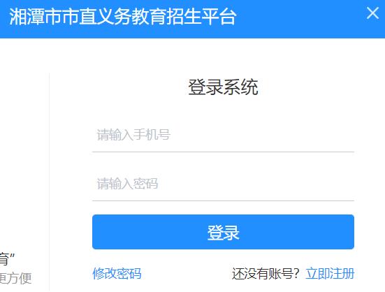 湘潭市义务教育招生平台