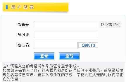 江西省普通高中学业水平考试查询