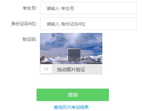 江西省普通高等院校招生体育专业考试成绩查询