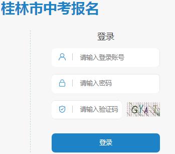 桂林中考信息网