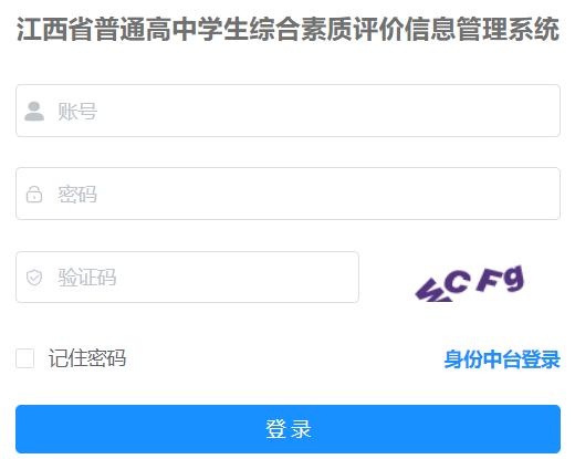 江西省普通高中学生综合素质评价信息管理系统