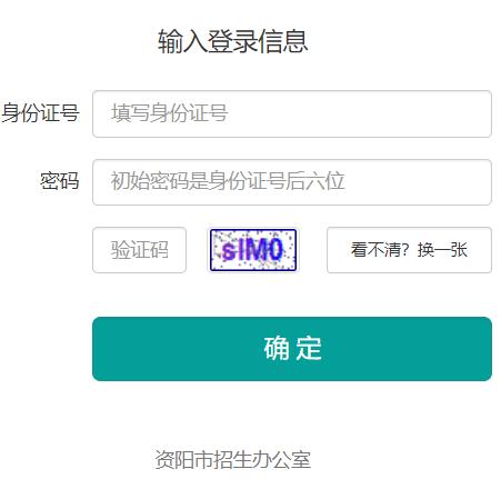 资阳市中考网上志愿填报系统