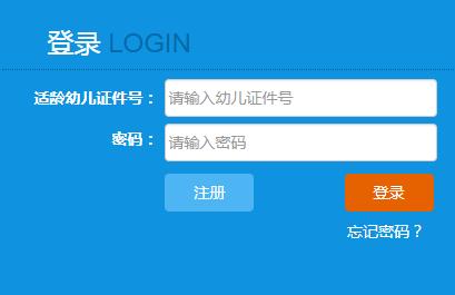 杭州市区幼儿园小班新生信息采集系统