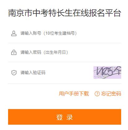 南京市中考特长生在线报名平台
