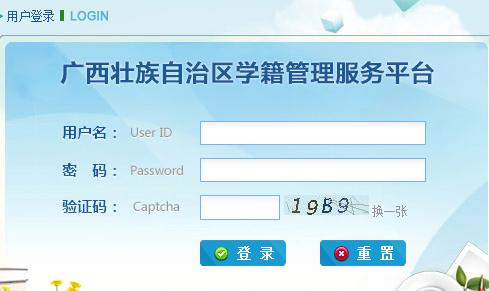 广西学籍管理服务平台入口