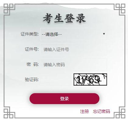 北京市普通高中学业水平考试合格性考试报考系统