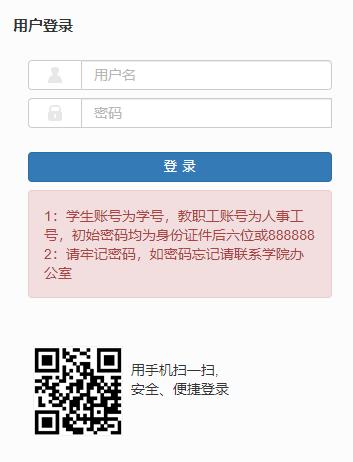 淮北师范大学教学管理系统